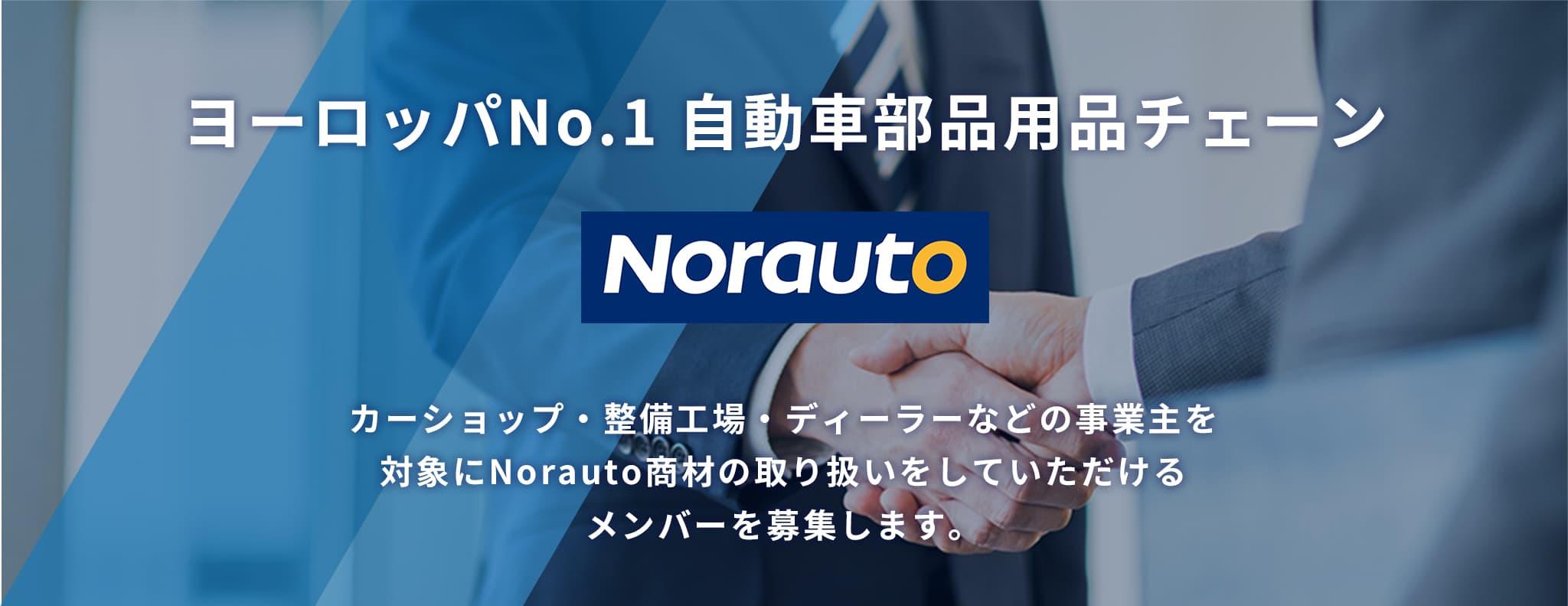 ヨーロッパNo.1自動車部品用品チェーン